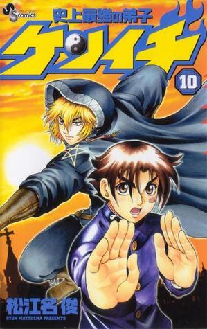 History's Strongest Disciple Kenichi Volume 10