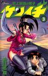 History's Strongest Disciple Kenichi Volume 3