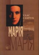 Electronic books free download Марія PDF ePub 9665792059