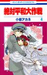 絶対平和大作戦 4 (Zettai Heiwa Daisakusen, #4)