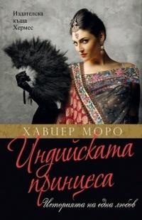 Индийската принцеса by Javier Moro