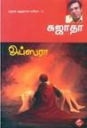 அப்ஸரா [Apsarā]
