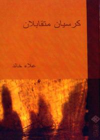كرسيان متقابلان by علاء خالد