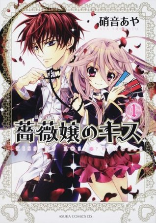 Barajou no Kiss, Vol. 01 (Barajou no Kiss, #1)