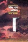 মিসির আলি  অমনিবাস ১ by Humayun Ahmed