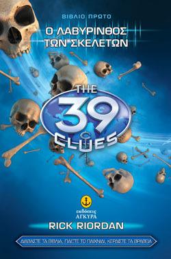 Ο λαβύρινθος των σκελετών (Τα 39 στοιχεία #1)