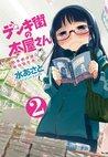 デンキ街の本屋さん 2 [Denki-gai no Honya-san] by Asato Mizu