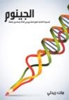 الجينوم by Matt Ridley