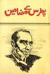 Patras Kay Mazameen / پطرس کے مضامین by Patras Bukhari