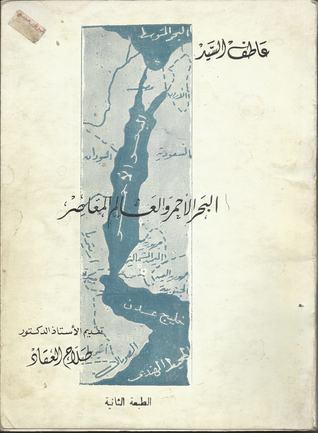البحر الاحمر والعالم المعاصر