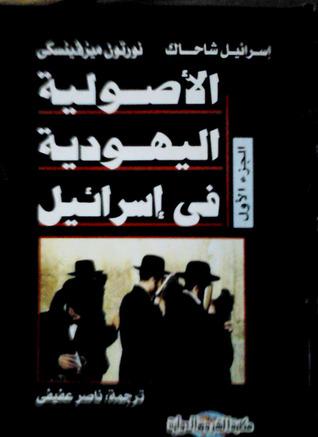 الأصولية اليهودية في إسرائيل - الجزء الأول
