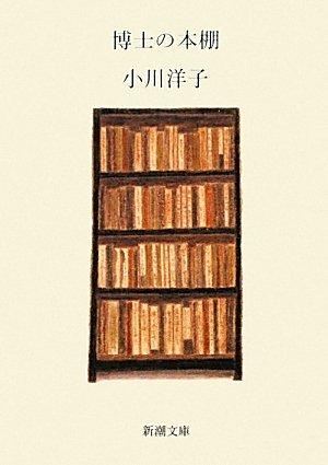 博士の本棚 [Hakase No Hondana]