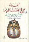 مقدمة في تاريخ الحضارات القديمة (حضارة وادي النيل ، #2)