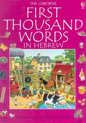 First Thousand Words Hebrew