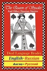 The Queen of Spades and Other Russian Stories by Alexander Pushkin
