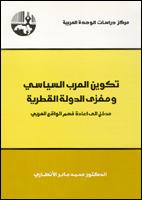 تكوين العرب السياسي ومغزى الدولة القطرية