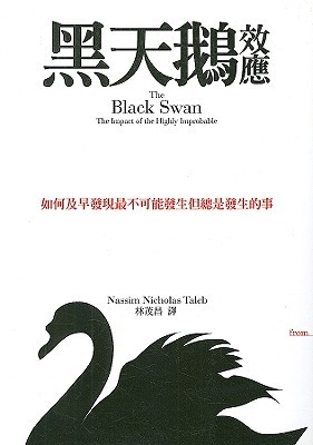 黑天鵝效應