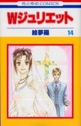 Ebook Wジュッ 14 by Emura read!