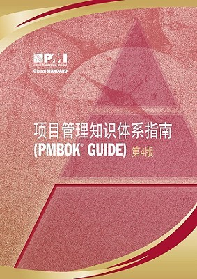 A Guide to the Project Management Body of Knowledge (Pmbok Guide) - Fourth Edition, Official Simplified Chinese Translations