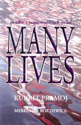 ผลการค้นหารูปภาพสำหรับ many lives kukrit pramoj