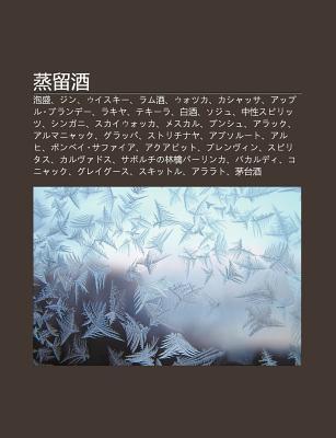 Zh Ng Liu Ji: Pao Sheng, Jin, Uisuk, Ramu Ji, U Otsuka, Kashassa, Appuru Burand, Rakiya, Tek Ra, Bai Ji, Soju, Zh Ng Xingsupirittsu