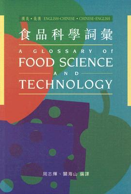 A Glossary of Food Science and Technology