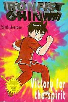 Victory Of The Spirit by Takeshi Maekawa