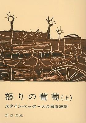 怒りの葡萄 (上巻) [Ikari no budō jō]