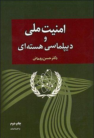 امنیت ملی ودیپلماسی هسته ای by حسن روحانی