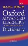 Oxford Advanced Learner's English Korean Dictionary