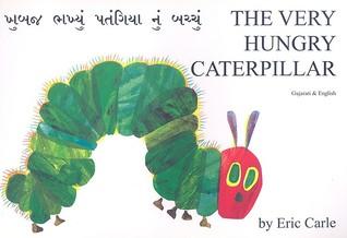 Very Hungry Caterpillar: Gujarati/English