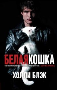 Белая кошка by Holly Black