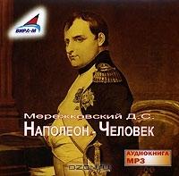 """Наполеон. Том 1. """"Наполеон – человек"""""""