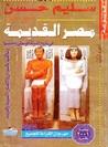 موسوعة مصر القديمة: في تاريخ الدولة الوسطى ومدنيتها وعلاقتها بالسودان والأقطار الأسيوية والعربية - الجزء الثالث