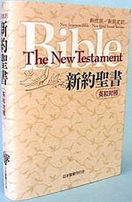 Holy Bible: Japanese-English New Testament (NJB and NKJV): EW30 New Japanese Bible and New King James Version parallel New Testament