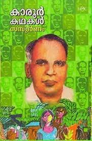 Karoor Kathakal Sampoornam  കാരൂര് കഥകള് സമ്പൂര്ണം