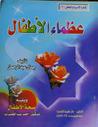 عظماء الأطفال by جمال عبد الرحمن إسماعيل