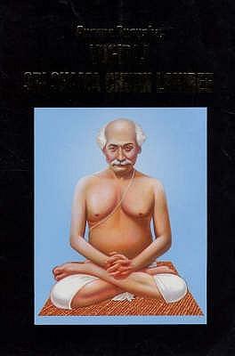 Purana Purusha Yogiraj Sri Shama Churn Lahiree: A Complete Biography