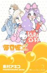 海月姫 4 [Kuragehime 4] (Princess Jellyfish #4)