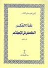نشأة الفكر الفلسفي في الإسلام - الجزء الثاني by علي سامي النشار