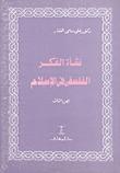 نشأة الفكر الفلسفي في الإسلام - الجزء الثالث