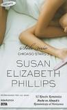 Sólo mío by Susan Elizabeth Phillips