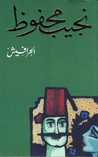 الحرافيش by Naguib Mahfouz