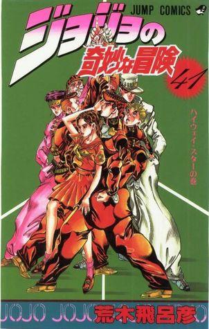 ジョジョの奇妙な冒険 41 ハイウェイ·スター [JoJo no Kimyō na Bōken 41: Haiuei Sutā] (Jojo's Bizarre Adventure, #41; Part 4: Diamond is Unbreakable, #13)
