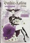 Gothic & Lolita Bible, Volume 3