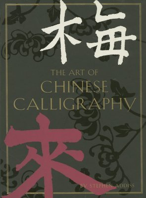 The Art of Chinese Calligraphy: Deluxe Edition