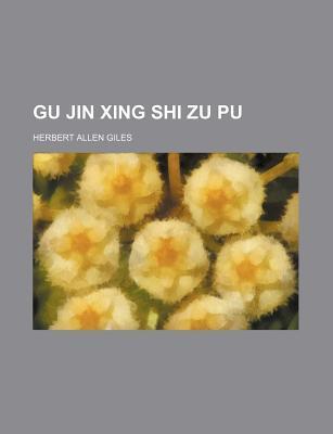 Gu Jin Xing Shi Zu Pu