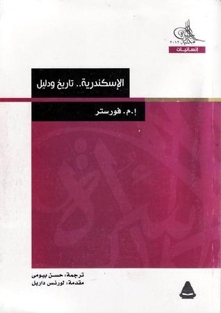 الإسكندرية : تاريخ ودليل