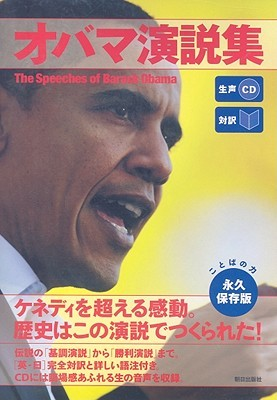 The Speeches Of Barack Obama [With CD (Audio)]