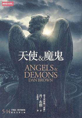 天使與魔鬼 (羅柏·蘭登, #1)